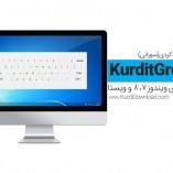 دانلود کیبورد کردی «Kurditgroup» برای ویندوز ۷، ۸ و ویستا