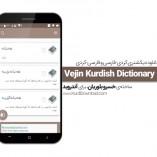 دانلود دیکشنری کردی-فارسی Vejin Kurdish Dictionary برای آندروید