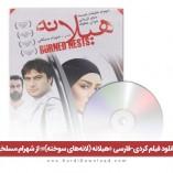 دانلود فیلم «هیلانه» (۱۳۹۲) اثری از شهرام مسلخی