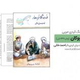 دانلود فرهنگلغت «نوبهار (Nûbar)» از احمد خانی