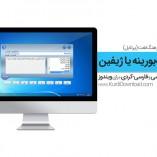 دانلود برنامه فرهنگلغت کردی-فارسی و فارسی-کردی «هنبانهبورینه» برای ویندوز