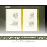 دانلود اپ آندرویدی «Sherko Bekas 3.1»؛ اشعار و نوشتههای شیرکو بیکس