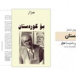 دانلود کتاب اشعار ماموستا هژار بهنام «بۆ کوردستان»