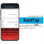 دانلود کیبورد کردی KurdTap برای آیفون، آیپد و آیپادتاچ (iOS)