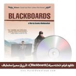 دانلود فیلم تخته سیاه (Blackboards) (۲۰۰۰)؛ از سمیرا مخملباف