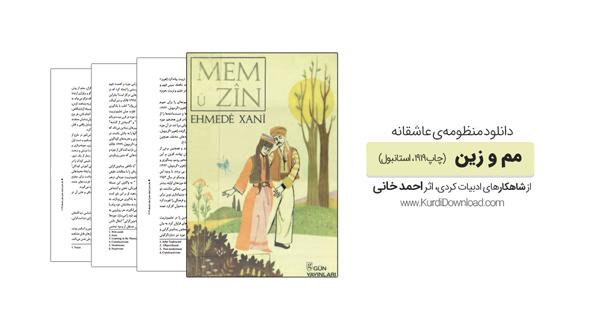 دانلود کتاب مم و زین از احمد خانی، یکی از ماندگارترین و قدیمیترین آثار ادبیات کلاسیک کردی که در ۱۶۹۲ میلادی نوشتن تمامی یافته است داگرتنی پەرتووکی عاشقانەی «مەم و زین» لە ئەحمەدی خانی؛ یەکێک لە بەرهەمە کۆنەکانی ئەدەبی کوردی نووسراوە لە ١۶٩٢ زایینی