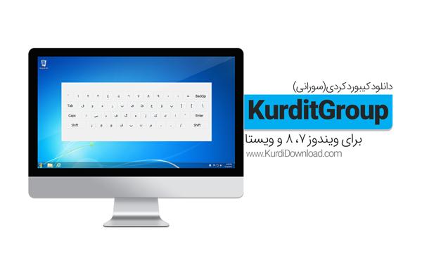داگرتنی تەختەکلیلی کوردی «کوردئایتی گرووپ»؛ بۆ ویندۆزی ٧، ٨ و ڤیستا، بەرهەمی گرۆی Kurd IT Group دانلود کیبورد کردی برای «کوردآی تیگرووپ»؛ برای ویندوز ۷، ۸ و ویستا، ساختهی گروه Kurd IT Group
