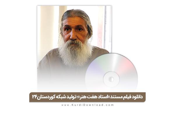دانلود فیلم مستند «استاد ۷ هنر: عباس کمندی»، محصول شبکه کردستان۲۴. دانلۆدی دۆکیۆمێنتاری مامۆستای هەفت هونەر: عەباس کەمەندی - بەرهەمی تۆڕی کوردستان٢۴