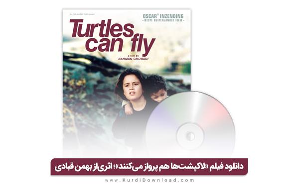 دانلود فیلم کوردی «لاکپشتها هم پرواز میکنند» (۲۰۰۴)، یکی از موفقترین آثار بهمن قبادی ~ داونلۆدی فیلمی کێسەڵەکانیش دەفڕن (٢٠٠۴)، لە بەهمەن قوبادی
