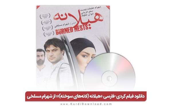 دانلود فیلم «هیلانه (لانههای سوخته)» از شهرام مسلخی ۱۳۹۲ - داگرتنی فیلمی «هێلانە سووتاوەکان» لە شارام مەسلەخی ٢٠١٣