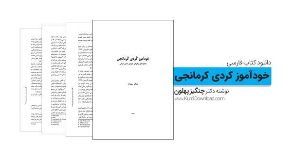 دانلود کتاب «خودآموز کردی کرمانجی (کردی شمالی)» به زبان فارسی؛ نوشته چنگیز پهلوان - داگرتنی پەرتووکی «فێربوونی کوردی کورمانجی (کوردی باکووری)» بە فارسی، نووسینی چەنگیز پەهڵەوان