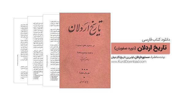 دانلود کتاب «تاریخ اردلان (مێژووی ئەردەڵان)»؛ نوشته مستوره اردلان کردستانی و بامقدمه و تصحیح ناصر آزادپور