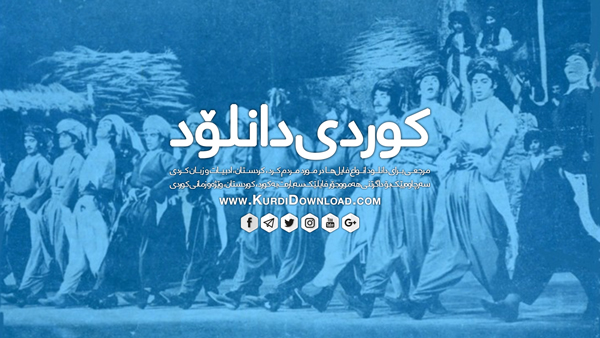 وبسایت کوردیدانلود، اولین و تنها مرجع دانلود کردی