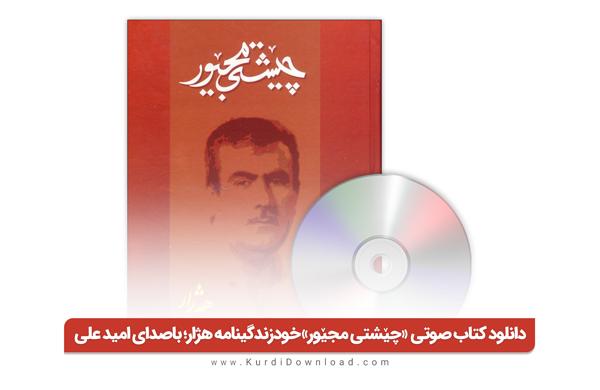 داگرتنی پەرتووکی دەنگی «چێشتی مجێور»؛نووسینی هەژار موکریانی و بە دەنگی ئومێد عەلی، ڕاپۆرتدەری کوردستان٢۴ -  دانلود کتاب صوتی «چیشتی مجیور (شلمشوربا به کردی)»؛ خودزندگینامه هژار موکریانی، باصدای امید علی، مجری کردستان۲۴