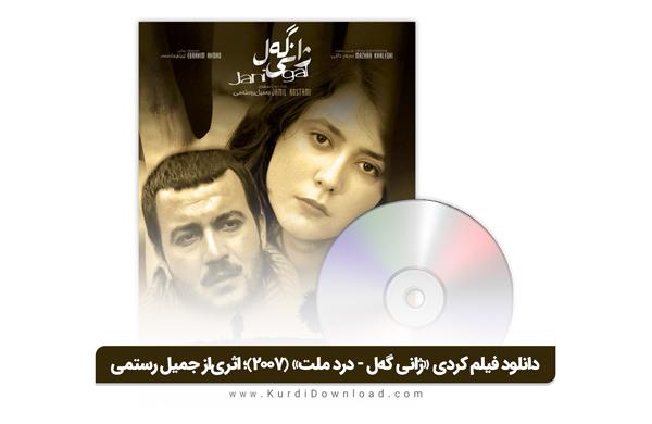 """دانلود فیلم کردی «ژانی گەل (درد ملت)» (٢٠٠٧)، اثر جمیل رستمی، نوشتهشده بر اساس رمان کردی ژانی گل ابراهیم احمد - داگرتنی فیلمی کوردی """"ژانی گەل"""" (٢٠٠٧)، بەرهەمی جەمیل ڕوستەمی، نووسراوە لە سەری ڕۆمانی کوردی ژانی گەلی ئیبراهیم ئەحمەد"""