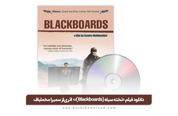 """دانلود فیلم کردی «تخته سیاه» (Blackboards)؛ اثری از سمیرا مخملباف، ساخته ۲۰۰۰م. ~ ۱۳۷۸ش. - داونلۆدی فیلمی """"تەختە ڕەش""""، بەرهەمی سەمیرا مەخمەڵباف، سازکراوی ٢٠٠٠ ز."""